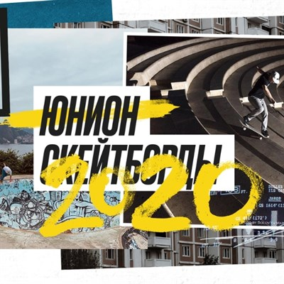 Новая коллекция Юнион скейтборды 2020