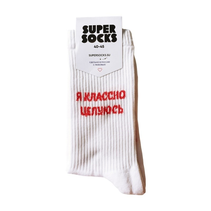 Носки SUPER SOCKS Классно Целуюсь (Размер носков 40-45, ЦВЕТ Белый ) - фото 14888