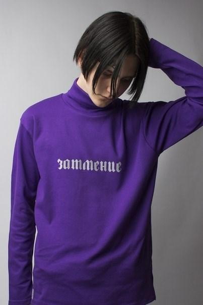 """СЕВЕР Водолазка """"ЗАТМЕНИЕ"""" фиолетовый рефлектив - фото 6842"""