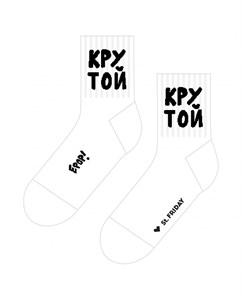 Носки St. Friday socks круТОЙ by Epop арт 449-2 р. 42-46