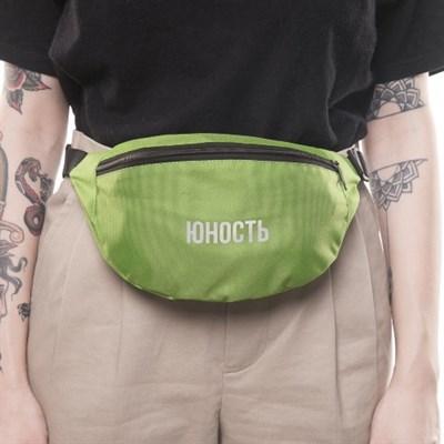 Поясная сумка ЮНОСТЬ™ «Юность» - лого (Зеленый)