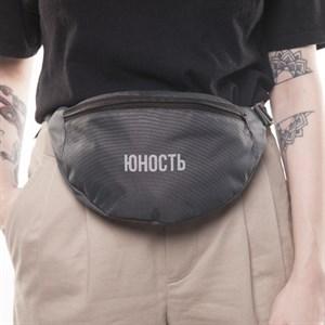 Поясная сумка ЮНОСТЬ™ «Юность» - лого (Темно-серый)