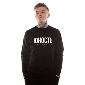 Свитшот ЮНОСТЬ™ «Юность» - Москва Черный