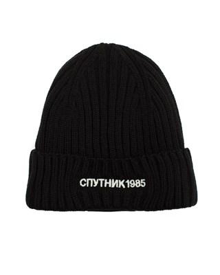 Шапка СПУТНИК1985. черная, лого белый вышивка