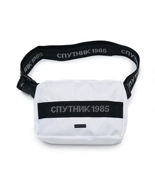 Поясная сумка СПУТНИК1985. белая