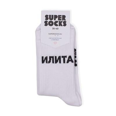 Носки SUPER SOCKS Илита (Размер носков 40-45, ЦВЕТ Белый )