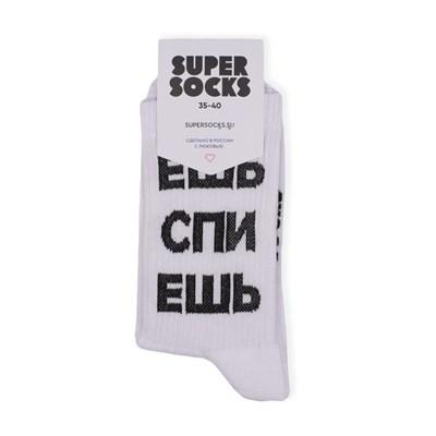 Носки SUPER SOCKS Ешь Спи (Размер носков 40-45, ЦВЕТ Белый )