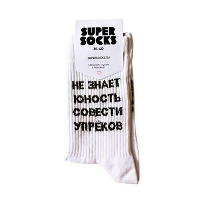 Носки SUPER SOCKS Не знает Юность Совести Вопреки (Размер носков 35-40, ЦВЕТ Белый )