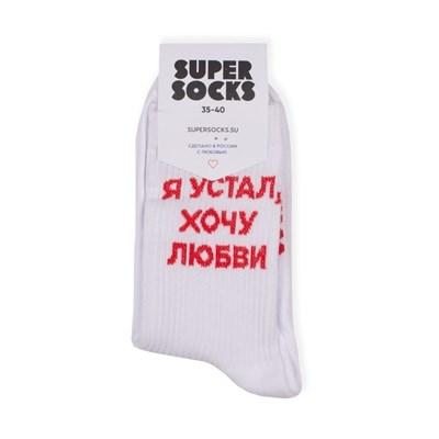 Носки SUPER SOCKS Я Устал Хочу Любви (Размер носков 40-45, ЦВЕТ Белый )
