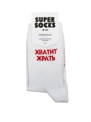 Носки SUPER SOCKS Хватит Жрать (Размер носков 40-45, ЦВЕТ Белый )