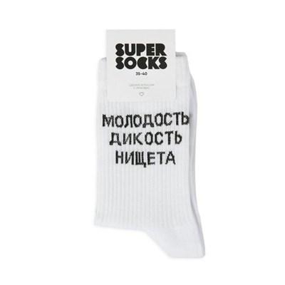 Носки SUPER SOCKS Молодость дикость нищета ((40-45), Белый )