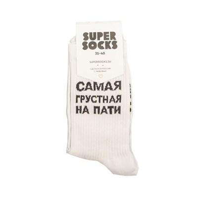 Носки SUPER SOCKS Самая грустная на пати ((35-40), Белый )
