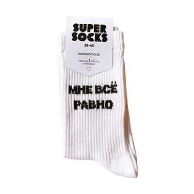 Носки SUPER SOCKS Мне Все равно (Размер носков 35-40, ЦВЕТ Белый )