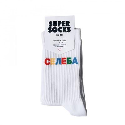 Носки SUPER SOCKS Селеба (Размер носков 35-40, ЦВЕТ Белый )