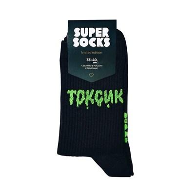 Носки SUPER SOCKS x VIKA KARTER Токсик (Размер носков 35-40, ЦВЕТ Черный )