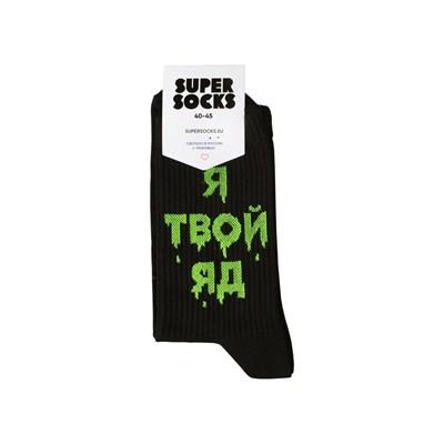 Носки SUPER SOCKS Я Твой Яд (Размер носков 35-40, ЦВЕТ Черный )