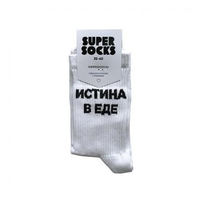 Носки SUPER SOCKS Истина в Еде (Размер носков 40-45, ЦВЕТ Белый )