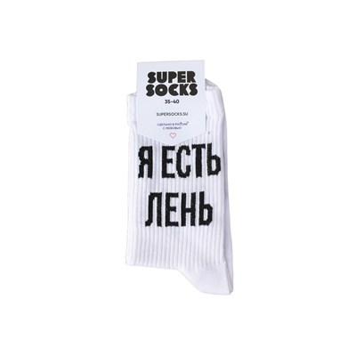 Носки SUPER SOCKS Я Есть Лень (Размер носков 35-40, ЦВЕТ Белый )