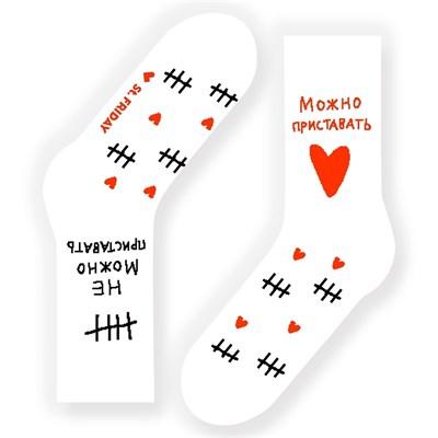 Носки St. Friday socks Можно / Нельзя