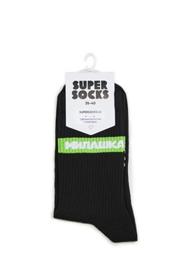 Носки SUPER SOCKS Милашка (Размер носков 40-45, ЦВЕТ Черный )