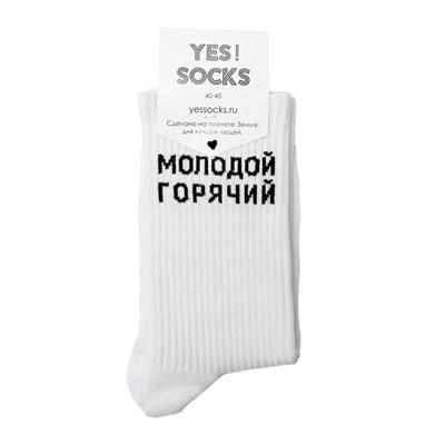 """Yes Socks Носки """"Молодой горячий"""" 40-45"""