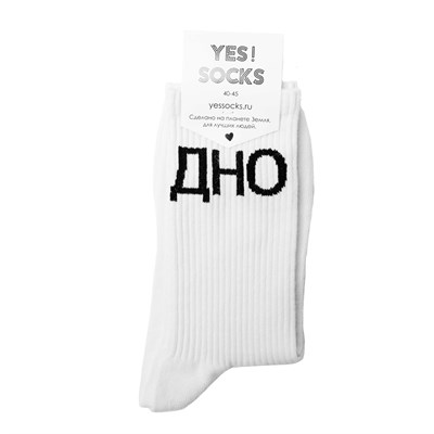 "Yes Socks Носки ""Дно"" 40-45"