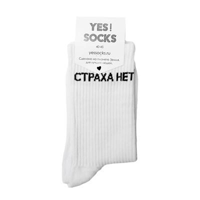 """Yes Socks Носки """"Страха нет"""" 35-40"""