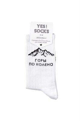 """Yes Socks Носки """"Горы по колено"""" 40-45"""