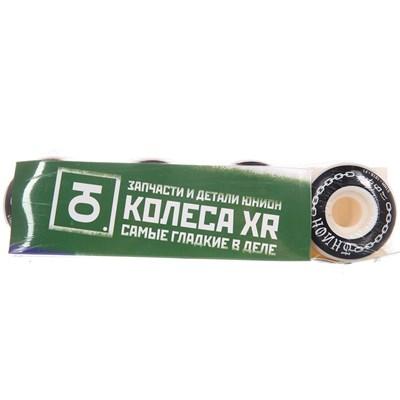 Юнион Комплект колес Chain, 50mm/101a, F1