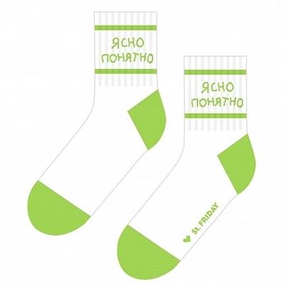 Носки St. Friday socks Ясно понятно (укороченные спорт)