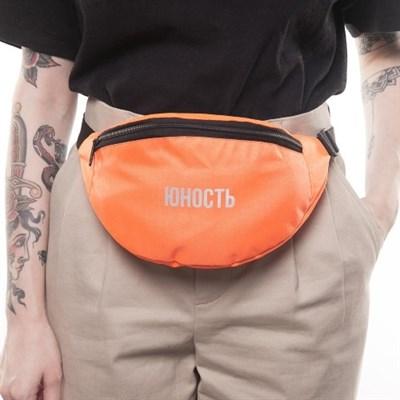 Поясная сумка ЮНОСТЬ™ «Юность» - лого (Оранжевый)