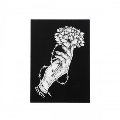 Открытка ЮНОСТЬ «Гвоздика» - А6