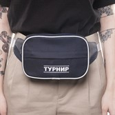 Поясная сумка ЮНОСТЬ™ Турнир «Турнир» (Темно-синий) - фото 10651
